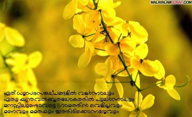 Vishu Greetings 2015 Wishes Quotes SMS Wallpaper