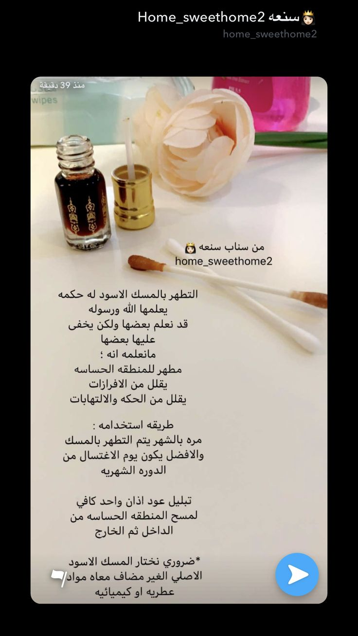 Pin By Fto0on123 Al Hajri On ميك اب وعنايه مناكير Make Up How To Make Convenience Store Products