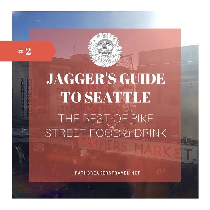 Jagger's Guide to Seattle: The Best of Pike St Food & Drink http://www.pathbreakerstravel.net/?p=1034