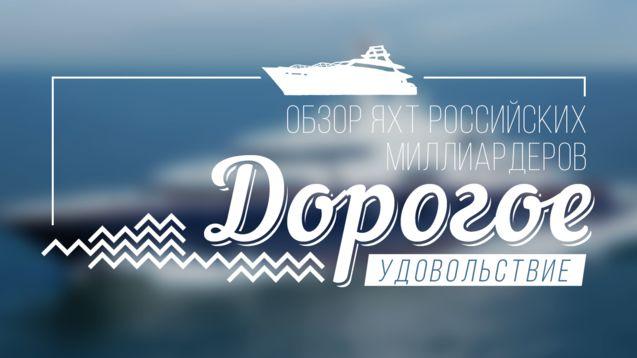Avokado. Дорогое удовольствие: обзор яхт российских миллиардеров