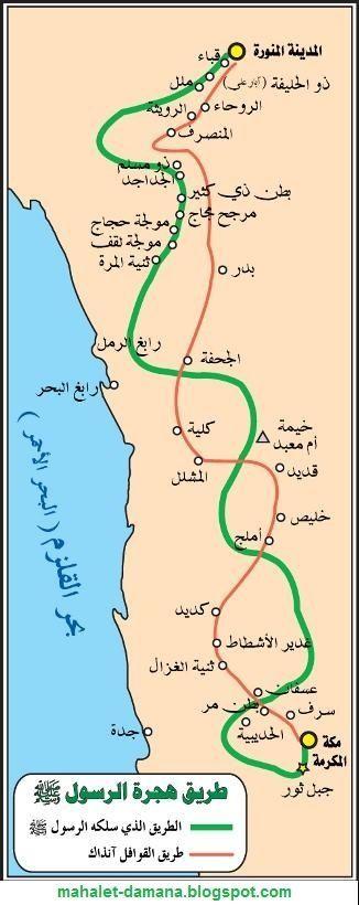 مدونة محلة دمنة: طريق هجرة النبي من مكة إلى المدينة