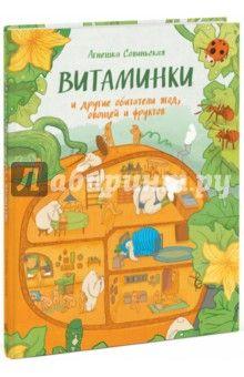 Агнешка Совиньская: Витаминки и другие обитатели ягод, овощей и фруктов  Подробнее: http://www.labirint.ru/books/536391/