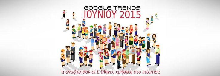 Τι αναζήτησαν τον Ιούνιο οι Έλληνες χρήστες; Κι όμως δεν είναι αυτό που νομίζετε...