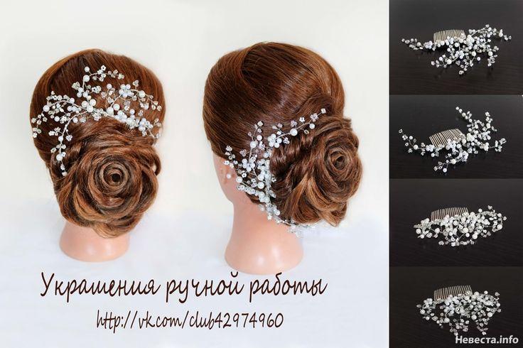 Свадебные украшения на волосы из бисера.