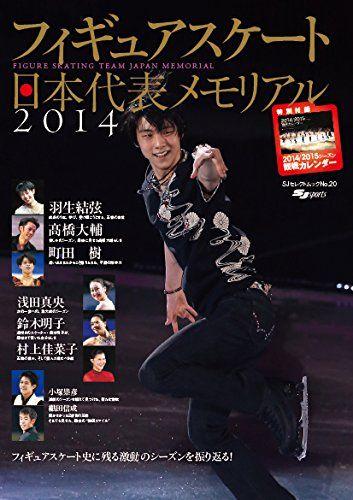 「フィギュアスケート日本代表2014メモリアル」2014年6月/スキージャーナル