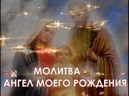 молитва в день рождения которая читается раз в год православная: 10 тыс изображений найдено в Яндекс.Картинках