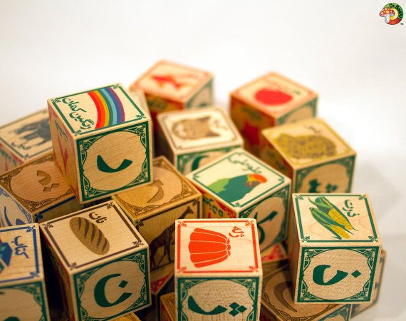 "Wood alphabet blocks in Persian ""Farsi"" (فارسی): educational, eco-friendly, 12 months+ safe, £61"