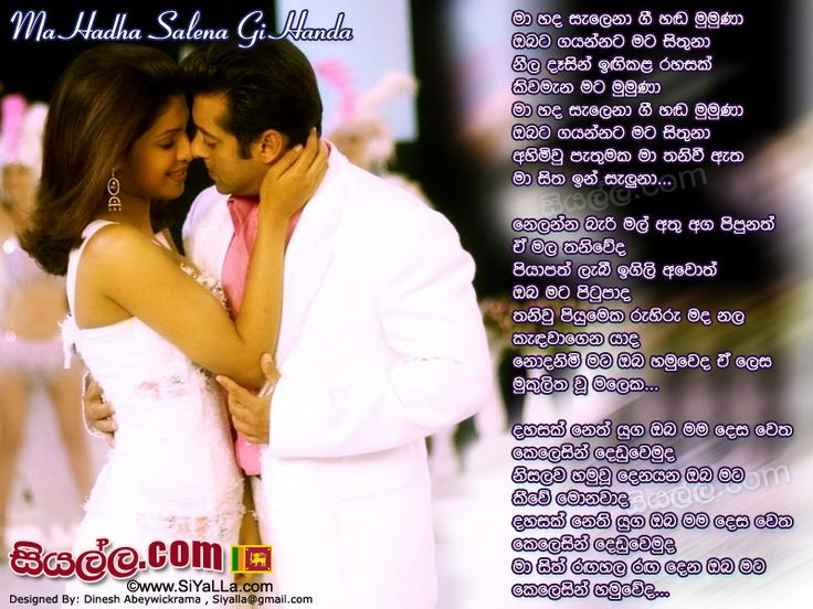 Sinhala Love Quotes In English