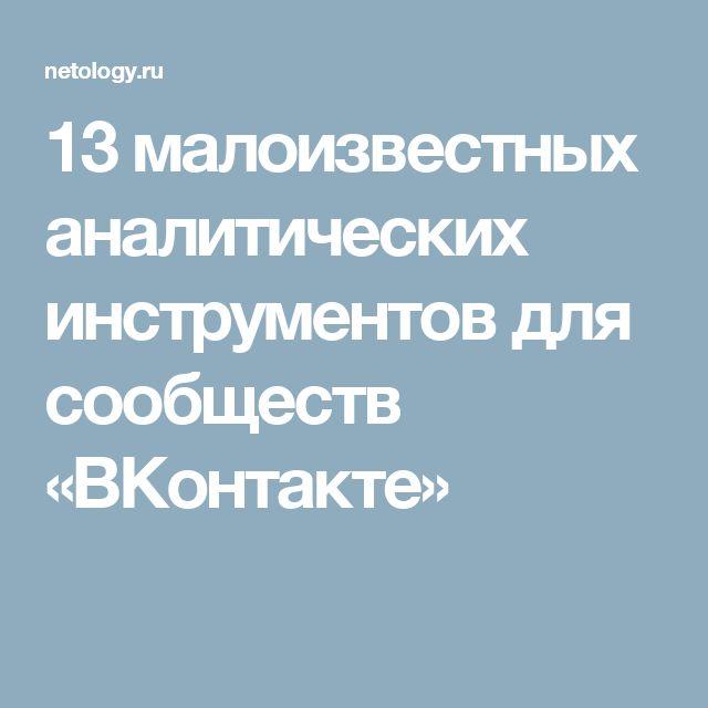 13 малоизвестных аналитических инструментов для сообществ «ВКонтакте»