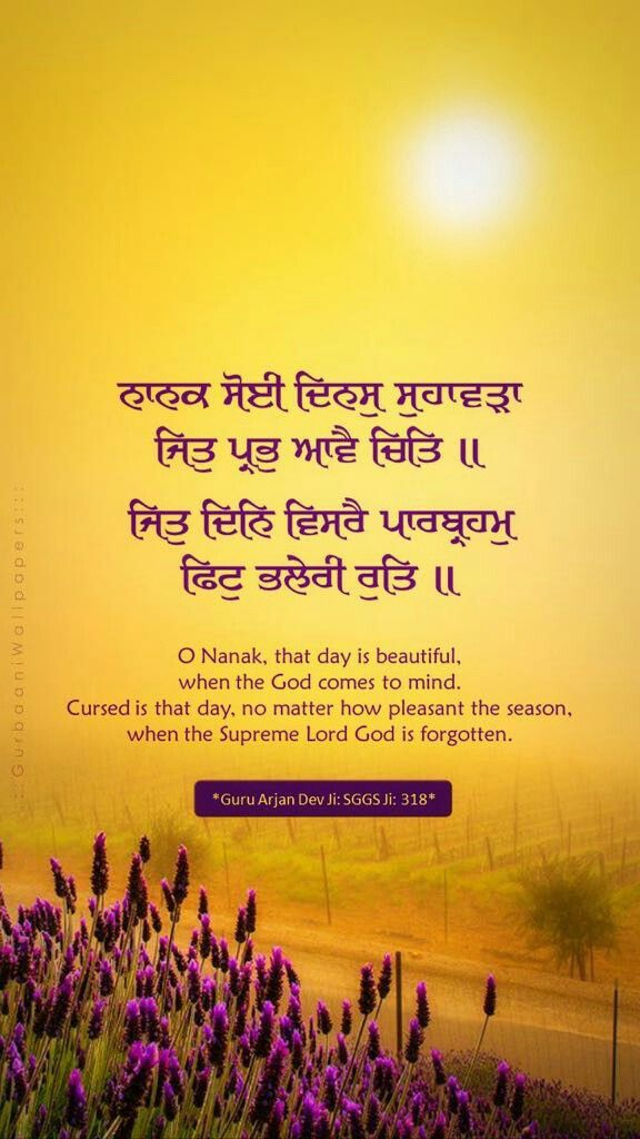 Pin by DEEP KAILEY on Gurbani | Gurbani quotes, Guru quotes, Shri ...