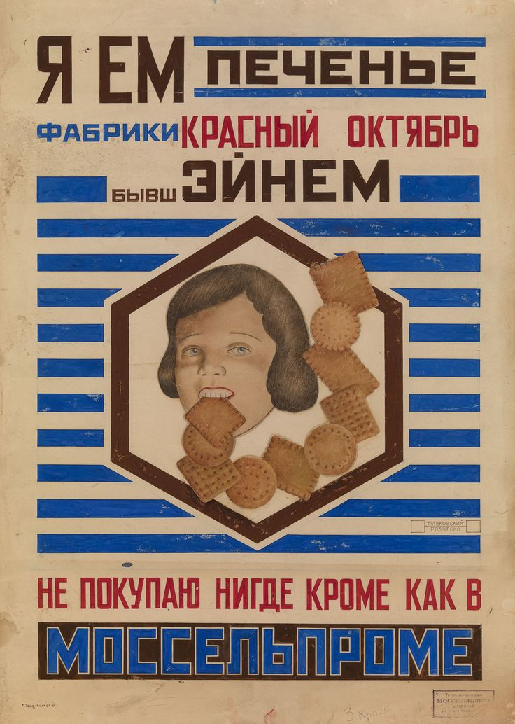 "Alexander Rodchenko. ""I eat cookies from the Red October factory"""