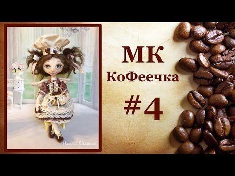 Четвертая часть Кукла Кофеечка - YouTube