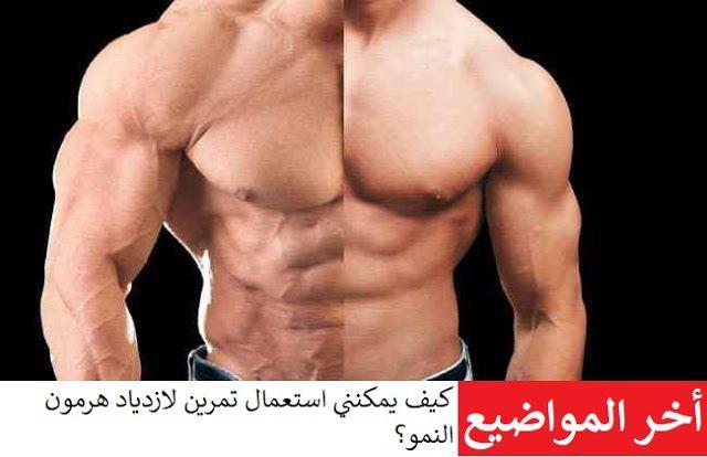 كيف يمكنني استعمال تمرين لازدياد هرمون النمو Growth Hormone Chest Workout For Men Military Muscle Motivation