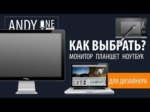 Как выбрать монитор, графический планшет и ноутбук для дизайнера? - YouTube