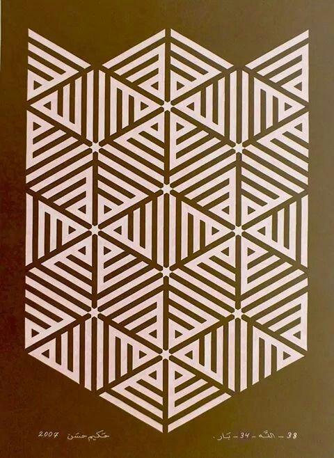 arabic script tile - Google Search
