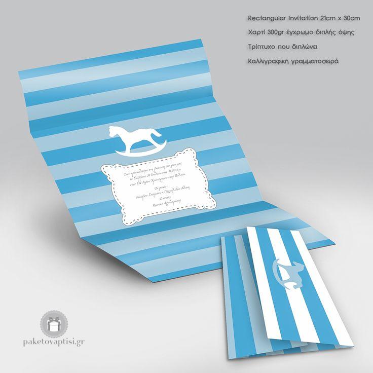 Προσκλητήριο Βάπτισης Ριγέ Αλογάκι Carousel #prosklitiria