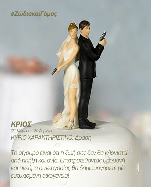 #ζώδια #γάμος #Κριός #wedding #zodiac #starsign #Aries #ΖώδιακαιΓάμος