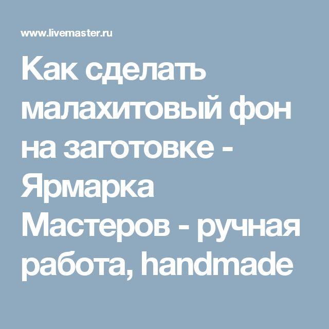 Как сделать малахитовый фон на заготовке - Ярмарка Мастеров - ручная работа, handmade