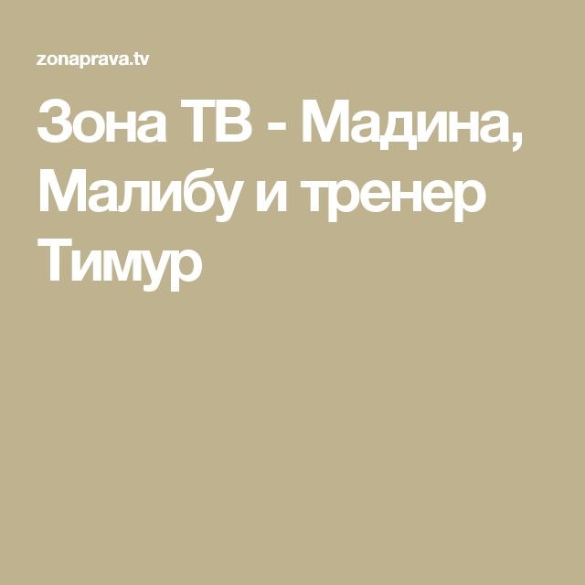 Зона ТВ - Мадина, Малибу и тренер Тимур