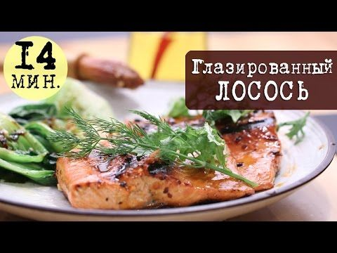 Рецепт изумительно вкусного лосося глазированного медом, горчицей и красным перцем. Полезно, вкусно и просто.Ингредиенты:- 1 кг. филе