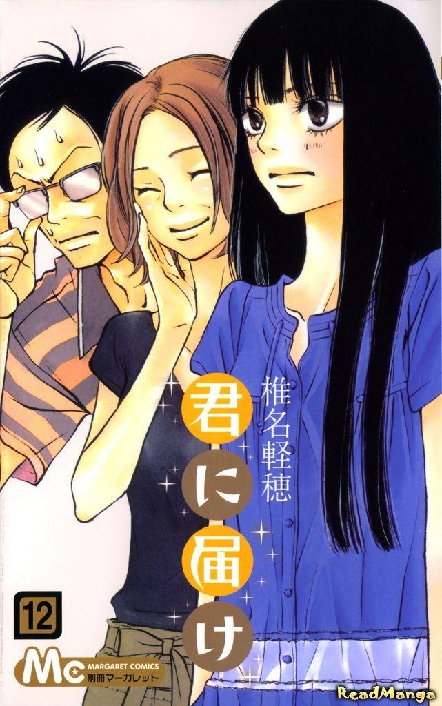 manga Дотянуться до тебя (Kimi ni Todoke). Сина Карухо