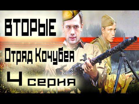 Сериал Вторые. Отряд Кочубея 4 серия (1-8 серия) - Русский сериал HD