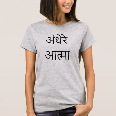 अंधेरे आत्मा, dark soul in Hindi T-Shirt - click to get yours right now!