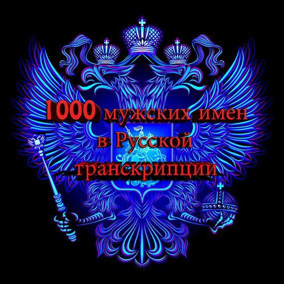 1000 мужских имен в русской транскрипции