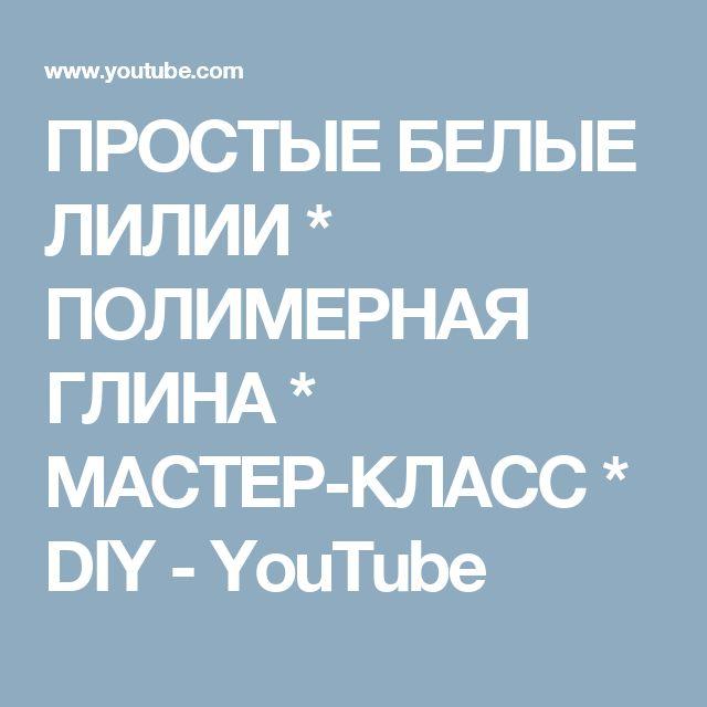 ПРОСТЫЕ БЕЛЫЕ ЛИЛИИ * ПОЛИМЕРНАЯ ГЛИНА * МАСТЕР-КЛАСС * DIY - YouTube
