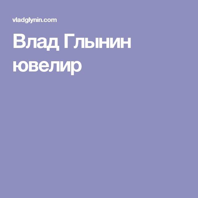 Влад Глынин ювелир