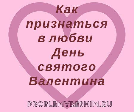 14 февраля любая девушка имеет полное право подойти к парню и признаться в любви. Как это сделать правильно? Читаем советы в статье #valentinesday #valentine #valentinesdaygift #valentinesgift #valentinesdaygiftideas #Valentine #деньсвятоговалентина #mescher410