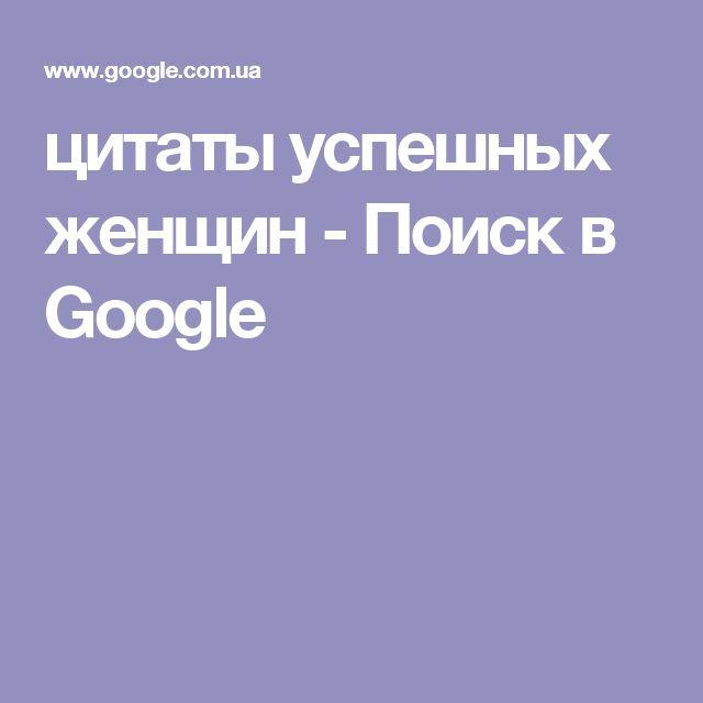 цитаты успешных женщин - Поиск в Google
