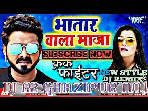 New Style Remix Song, Bhatar-Wala-Maja Kahi Na, Super Hit ...