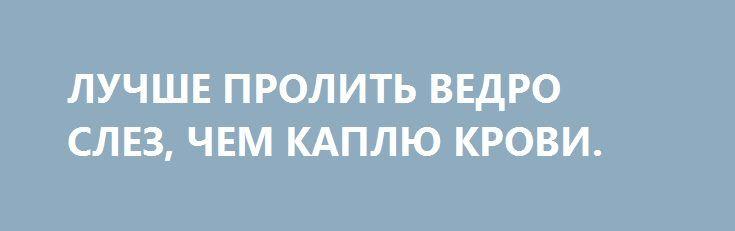 ЛУЧШЕ ПРОЛИТЬ ВЕДРО СЛЕЗ, ЧЕМ КАПЛЮ КРОВИ. http://rusdozor.ru/2017/06/15/luchshe-prolit-vedro-slez-chem-kaplyu-krovi/  У меня в прихожей, на коврике, стоят две пары кед-«вансов» — модная тема в этом сезоне. С виду кеды совершенно одинаковые, даже размеры похожи. Протектор, шнурки, клейма – все один в один, я изучал под яркой лампой. «Вансы» 12-летнего Егора ...