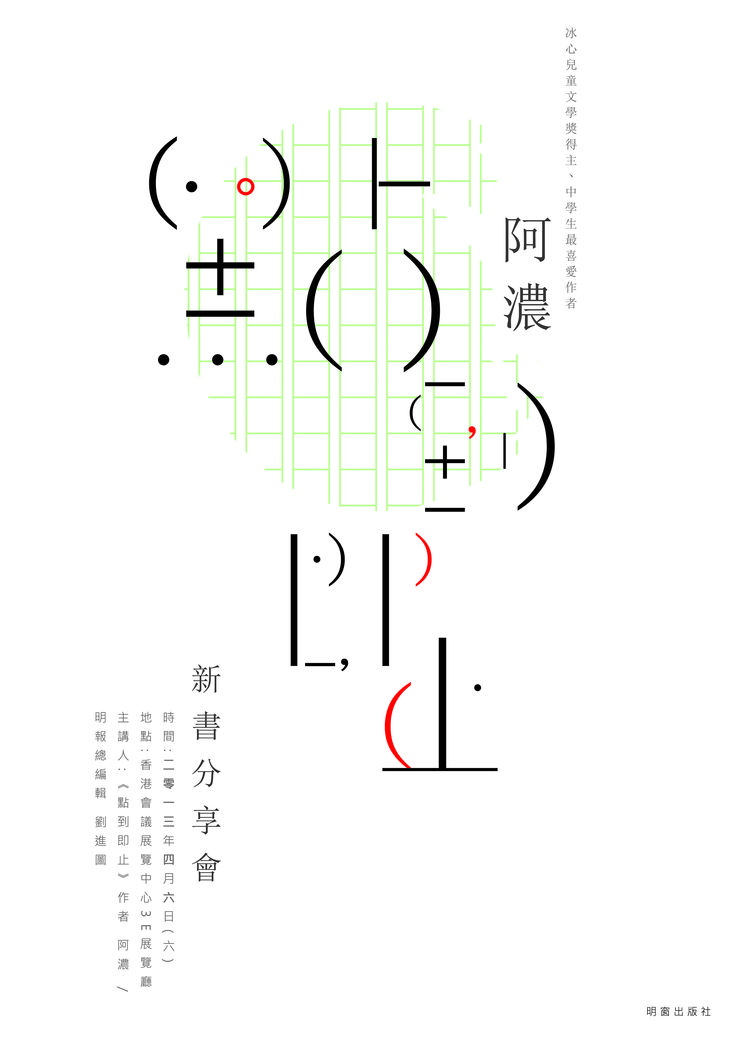Chinese typography poster design.
