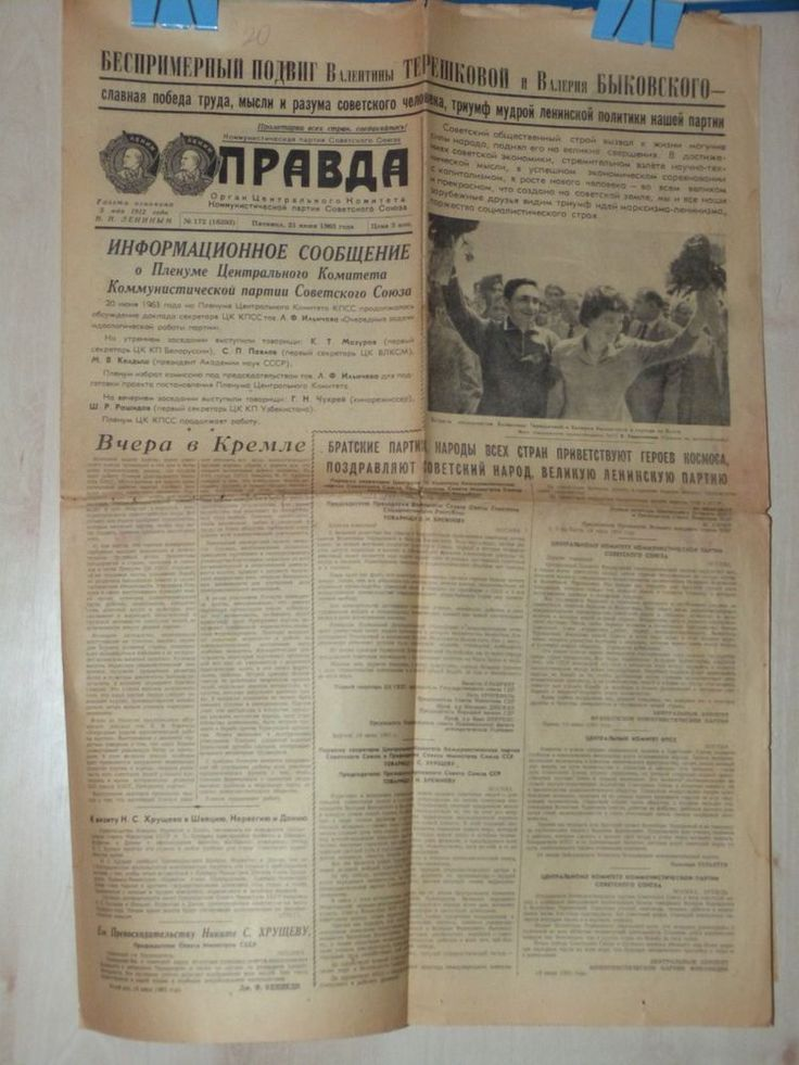 1963 year USSR soviet RUSSIAN NEWSPAPER space rocket TERESHKOVA FIRST WOMAN