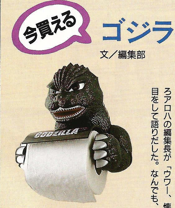 Godzilla toiletry This is must have!!!