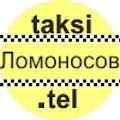 Такси Ломоносов http://lomonosov.taksi.tel
