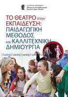 Το Θεατρο στην Εκπαίδευση: Παιδαγωγική Μέθοδος και Καλλιτεχνική Δημιουργία