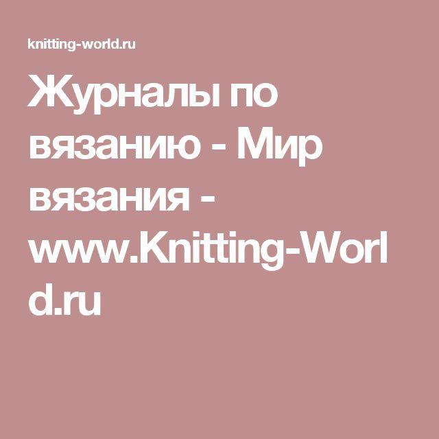 Журналы по вязанию - Мир вязания - www.Knitting-World.ru