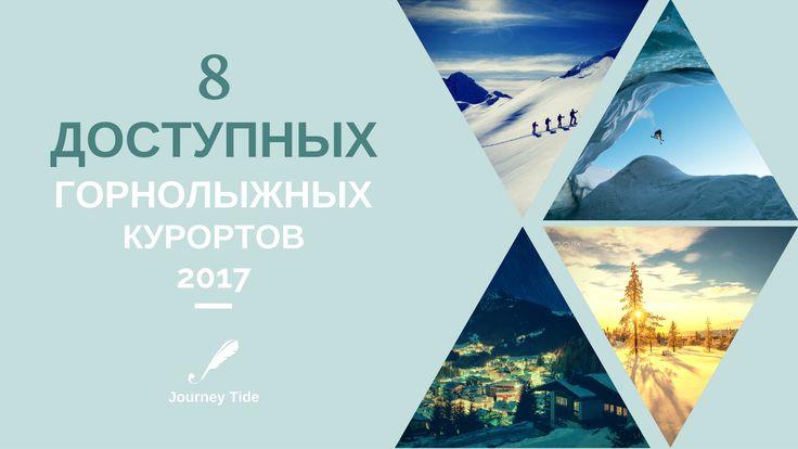 Дешевые горнолыжные курорты мира  https://journeytide.com/ru/blog/category/kurortyi/