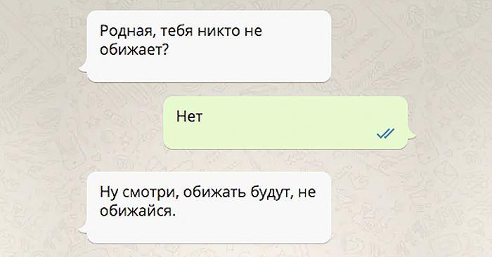 30 взрывных СМС для убойного настроения! - http://wuzzup.ru/30-vzryivnyh-sms-dlya-uboynogo-nastroeniya.html