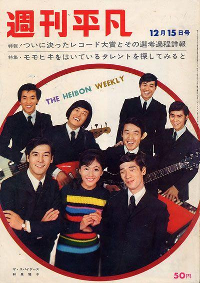 週刊平凡(1966年12月15日号)グラビア ザ・スパイダース 和泉雅子