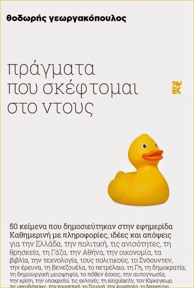 ιδεόστατο : ✔ 10 νέα ανοικτά e-books