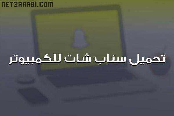 تحميل سناب شات للكمبيوتر برابط مباشر Snapchat Pc Labels Incoming Call Incoming Call Screenshot