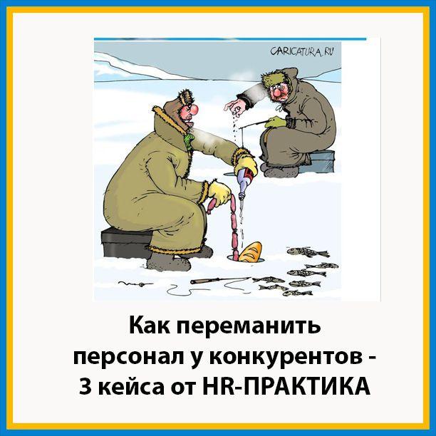 http://hr-praktika.ru/blog/case/tri-kejsa-kak-peremanit-personal-u-konkurentov/ - статья блога HR-ПРАКТИКА - как переманить ИТР, как переманить менеджеров по продажам, как переманить рабочих...
