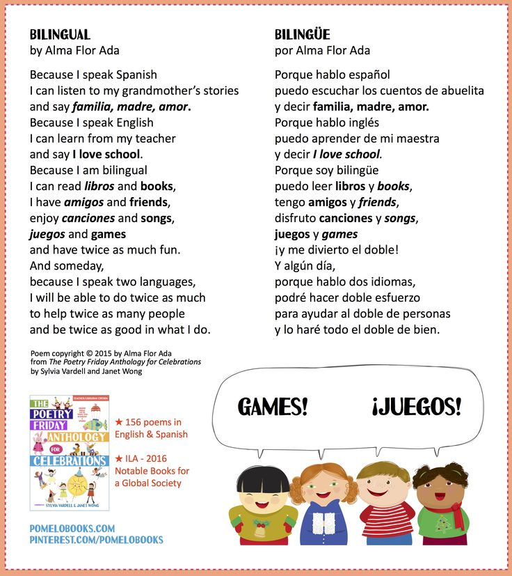 """Alma Flor Ada celebrates the gift of being """"Bilingual"""" in this poem from THE POETRY FRIDAY ANTHOLOGY® FOR CELEBRATIONS edited by Sylvia Vardell and Janet Wong (Pomelo Books, 2015)"""
