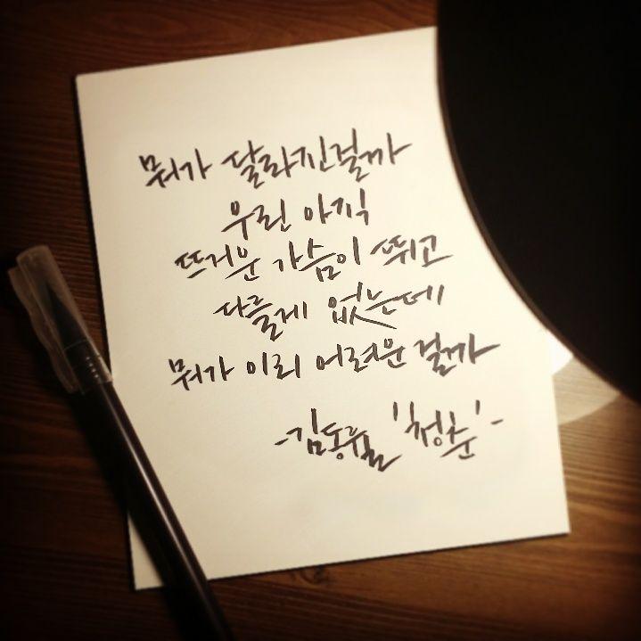 #캘리그라피 #손글씨 #김동률 #노래 #가사 #청춘 #calligraphy #korean #handwriting #typography #font