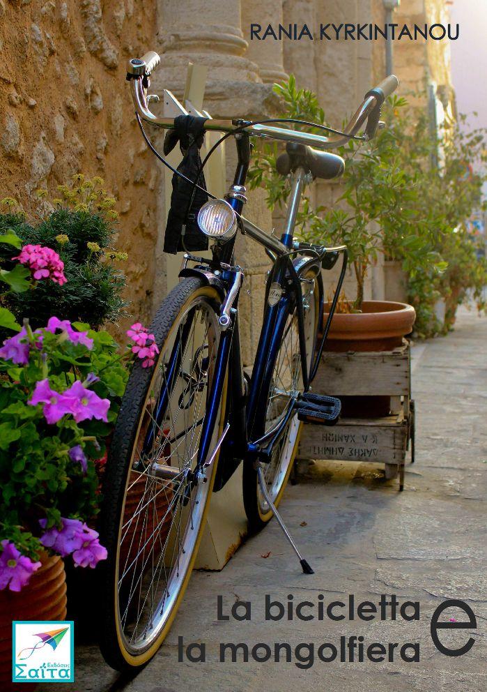 La bicicletta e la mongolfiera, Rania Kyrkintanou, Translation from English: Antonio Schettini, Saita publications, March 2015, ISBN: 978-618-5147-24-2 Download it for free at: www.saitabooks.eu/2015/03/ebook.145.html