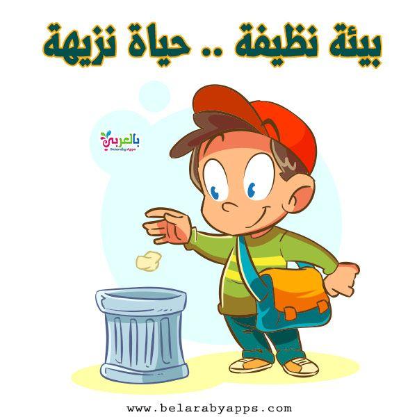 لافتات ارشادية للحفاظ على البيئة رسومات عن المحافظة على البيئة بالعربي نتعلم Mario Characters Character Fictional Characters